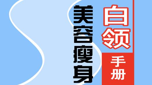 【塑身精品】白领 美容 瘦身 手册