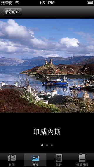 蘇格蘭10大旅游胜地 - 顶级胜地游览指南