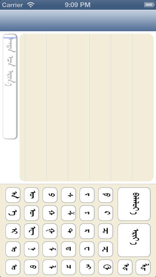 蒙古语词典