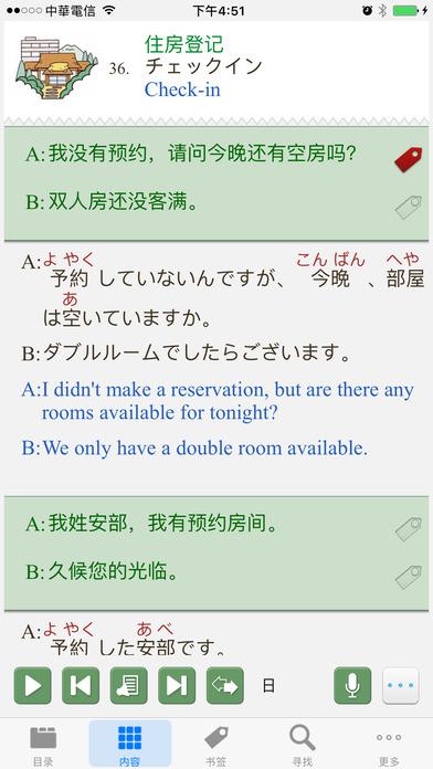 日中英‧旅游会话辞典