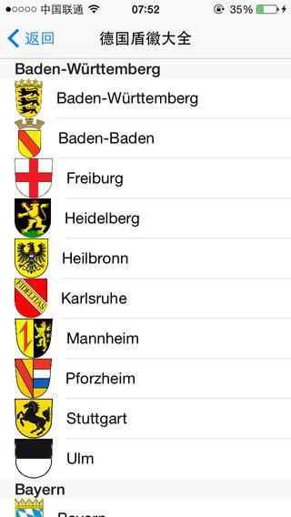 德国盾徽小测验