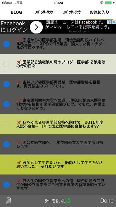 BLOG【医学部・医療系受験】