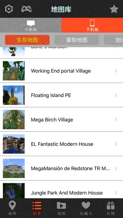 地图种子下载助手 - MC游戏盒子免费软件app for 我的建造世界