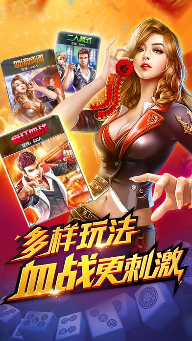 天天麻将•欢乐版-2017年最强麻将游戏合集!