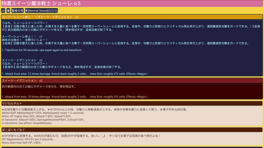 DreamDB's wiki for 锁链战记 JP