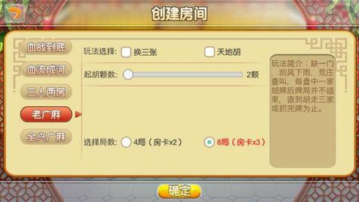 168四川麻将