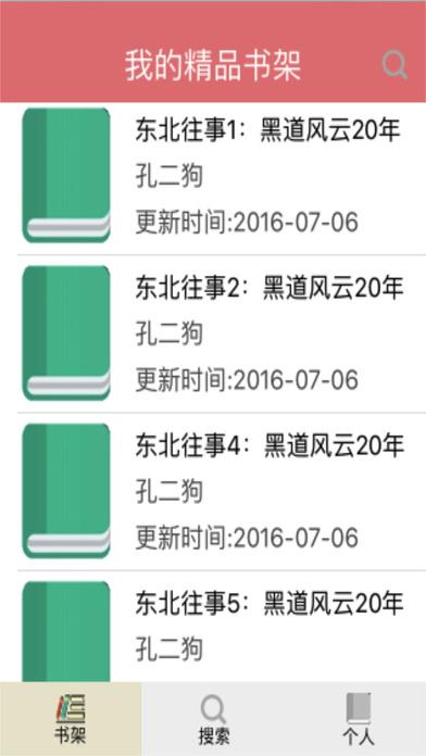 2016黑道小说系列合集