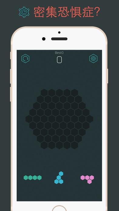蜂巢 for 1010 - hex六角消除俄罗斯方块!