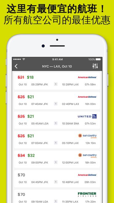 飞廉价 — 个应用中比较所有的航空公司