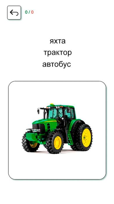 游玩和学习。乌克兰语 免费 - 教学游戏。各种题目有图片、标准发音的单词 - Learn and play. Ukrainian free - Educational game. Words from different topics in pictures with pronunciation