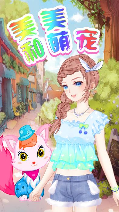 公主游戏™-装扮可爱的宠物