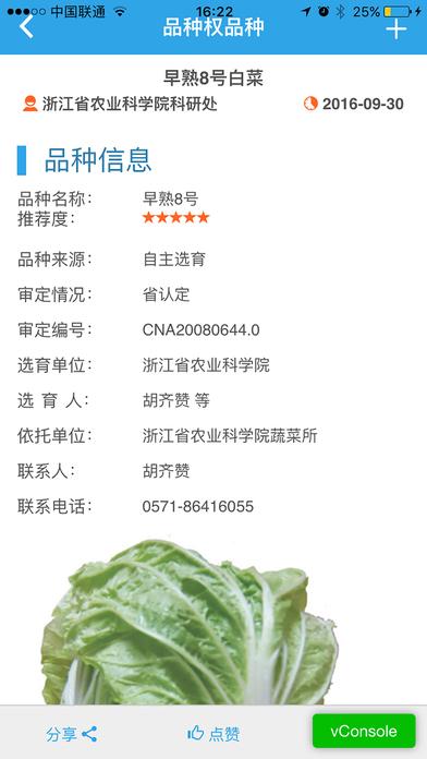 51农业技术