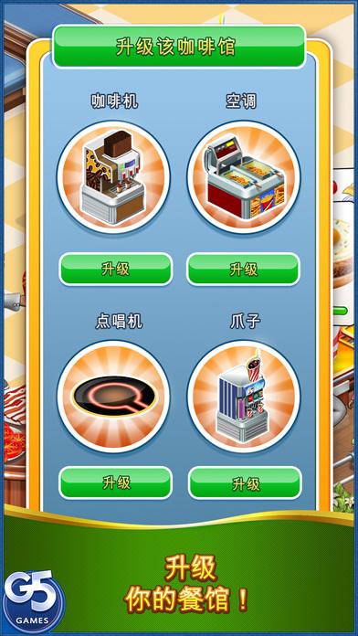 Stand O'Food® City:虚拟狂热