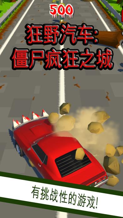 狂野汽车: 僵尸疯狂之城