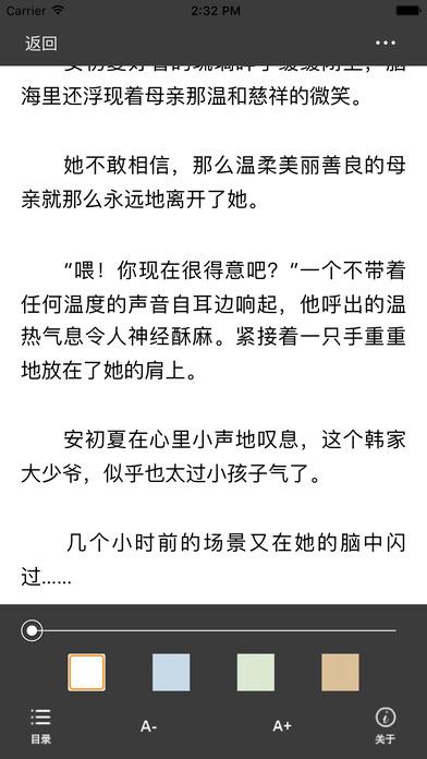 《恶魔少爷别吻我》锦夏末作品合集