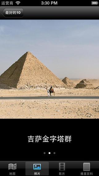非洲10大旅游胜地 - 顶级美景游览指南