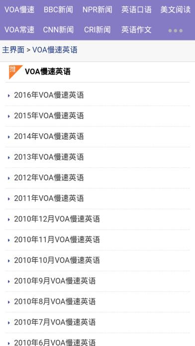 VOA英语学习