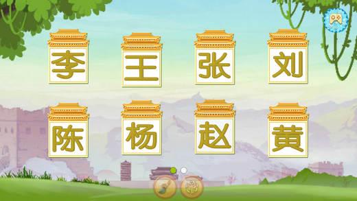 """《百家姓一》-认识""""李""""""""王""""等15个百家姓氏"""