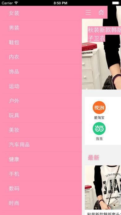 TOP女人-每日京东淘宝天猫最优惠女郎女生时尚特卖会