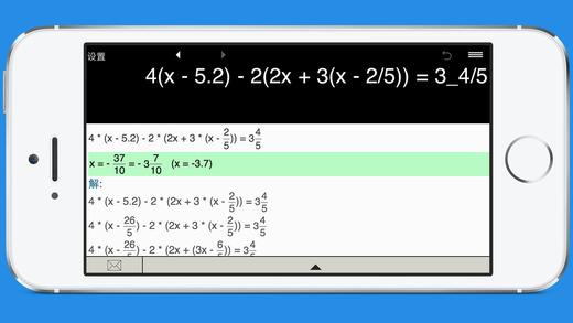 一元一次方程求解器