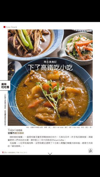 TLife台灣高鐵車上刊物
