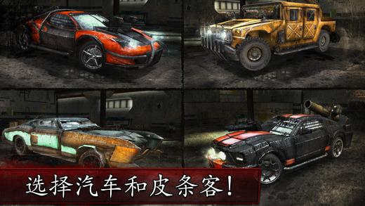 Death Race ® - 开车和开火汽车比赛