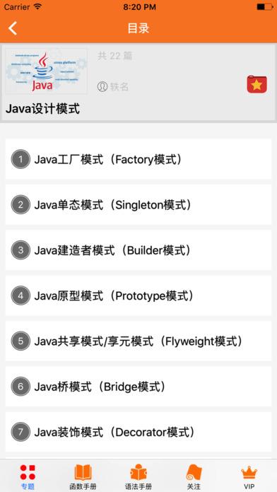 Java高端课程-做最好的Java编程手册