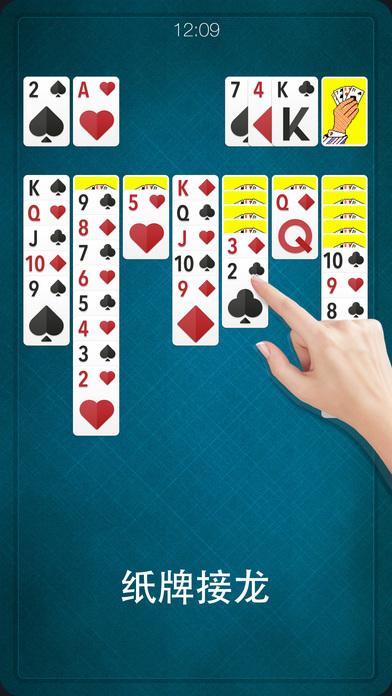 纸牌接龙 ◆