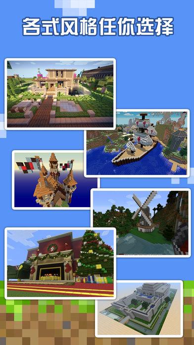 房屋建筑蓝图教程盒子 for 我的世界(Minecraft)