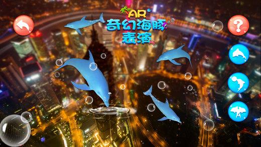 AR奇幻海豚表演