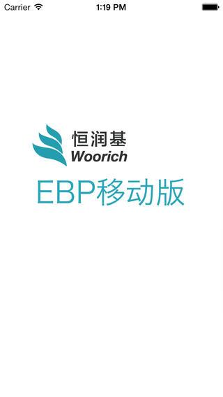 EBP移动版