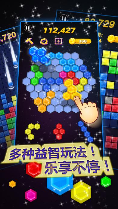 六边形消除 百变俄罗斯方块战争新玩法 休闲益智游戏