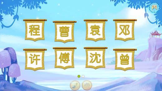 """《百家姓三》-认识""""程""""""""曹""""等15个百家姓氏"""