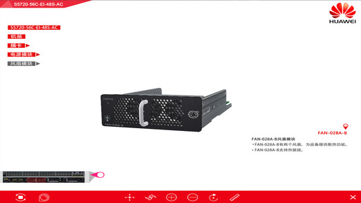 S5720-56C-EI-48S-AC 3D产品多媒体