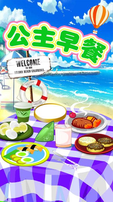 萌娘做早餐™-女生模拟经营餐厅游戏大全