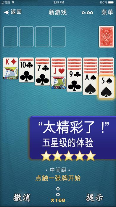 ▻扑克 - 纸牌解谜游戏三合一应用