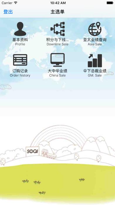 HTE越南直銷商專區行動版