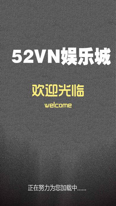 52VN娱乐城