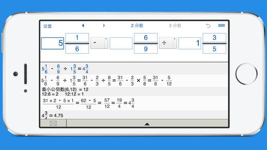 分数计算器 - xFractions