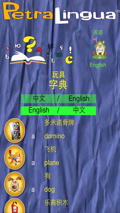 玩具 - PetraLingua® 课程将教您学习基本的 英语, 西班牙语, 法语, 德语, 中文 和 俄语