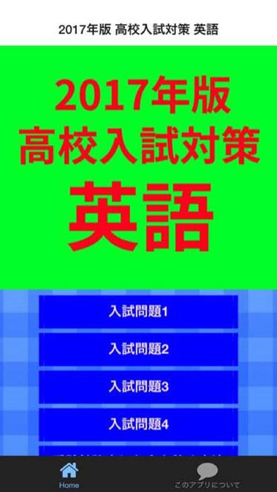 2017年版 高校入試対策 英語