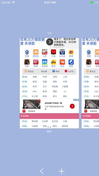4G手机浏览器-中文网址导航大全