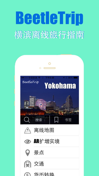 横滨旅游指南地铁日本甲虫离线地图 Yokohama travel guide and offline city map, BeetleTrip metro tram JR train trip advisor