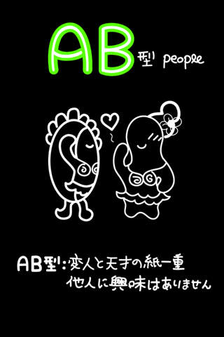 Blood Type AB~AB型人間