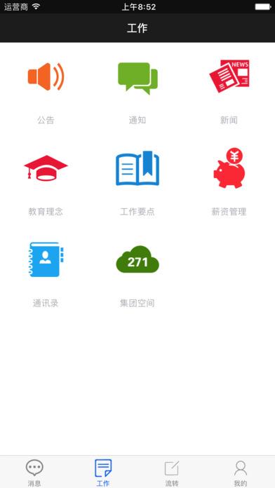 271协同办公 - 移动办公平台