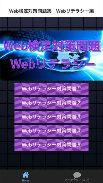 Web検定対策問題集 Webリテラシー編