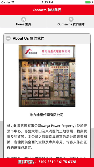 Mega Power Property 雄力地產