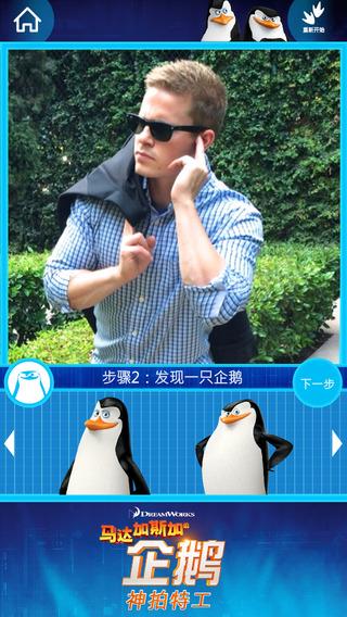 企鹅神拍特工