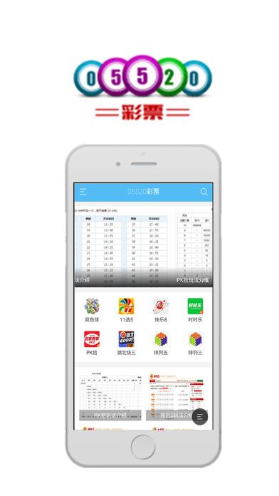 05520彩票for大玩家平台