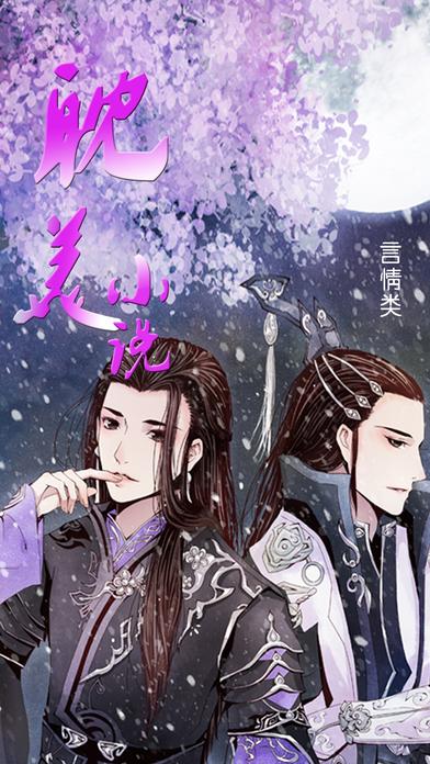 BL耽美小说合集-海量畅销推荐